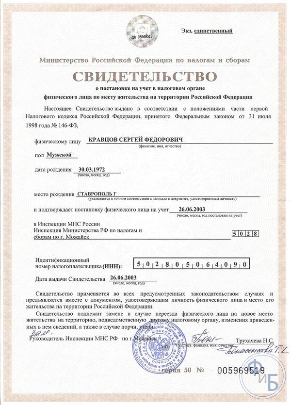 Как и где заплатитьза патент иностранному гражданину